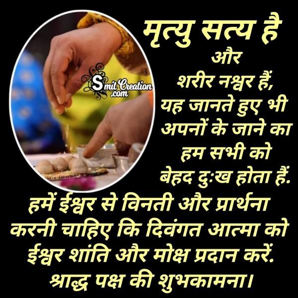 Mrutyu Satya Hai Aur Sharir Nashvar Hai