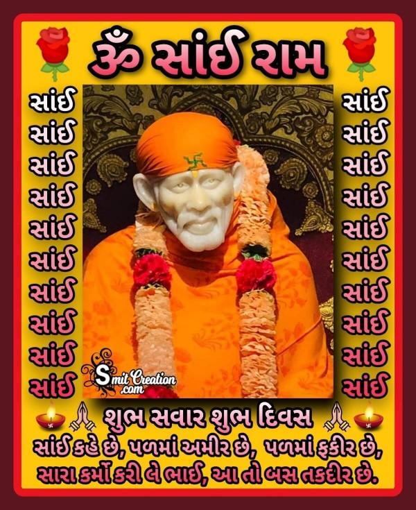 Subh Savar Shubh Diwas Om Sairam