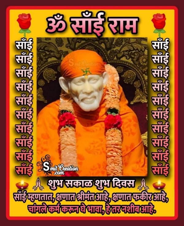 Subh Sakal Shubh Diwas Om Sairam