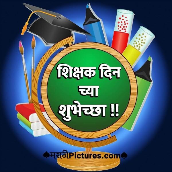 Shikshak Din Chya Shubhechha