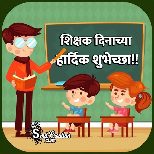 Shikshak Dinachya Hardik Shubhechha