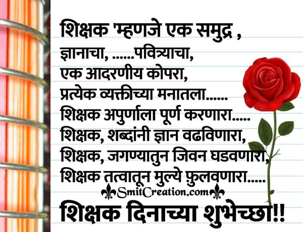 Shikshak Din Marathi Shubhechha