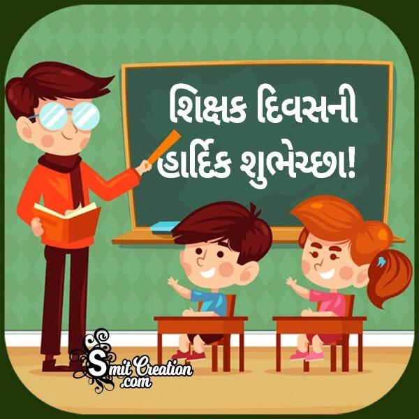 Shikshak Diwas Gujarati Shubhechcha