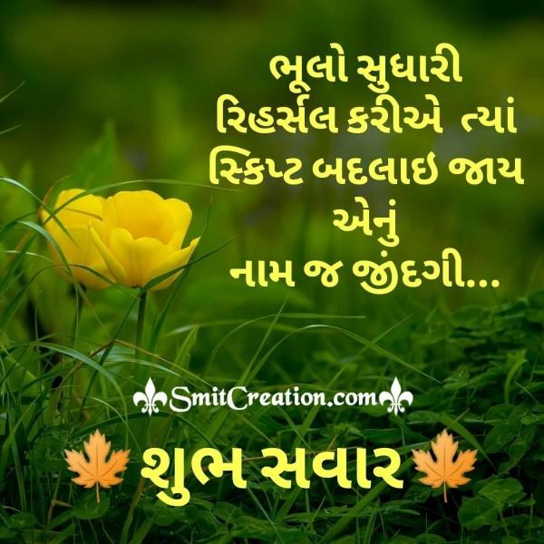 Shubh Savar Zindagi Quote
