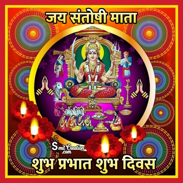 Jai Santoshi Mata Good Morning