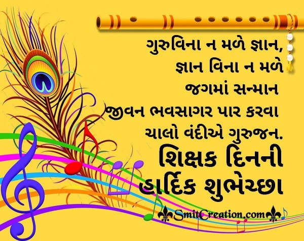 Teachers Day Quote Image In Gujarati