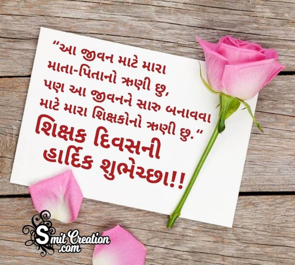 Teachers Day Gratitude Image In Gujarati