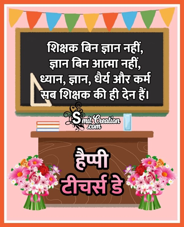 Happy Teacher's Day Message Image In Hindi