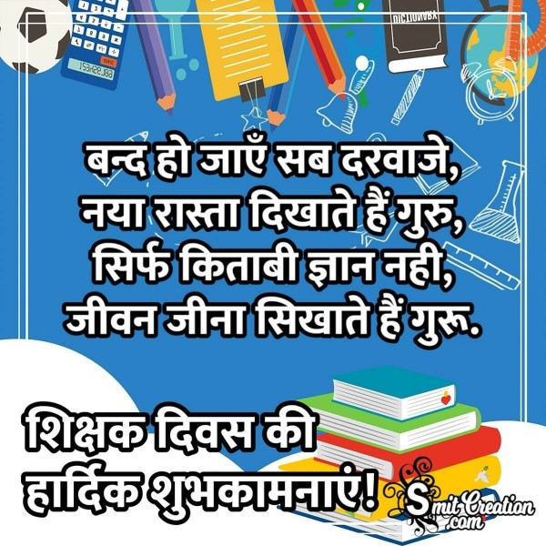 Teacher's Day Hindi Quote Shubhechha