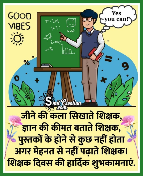 Shikshak Diwas Hindi Quote Shubhechha