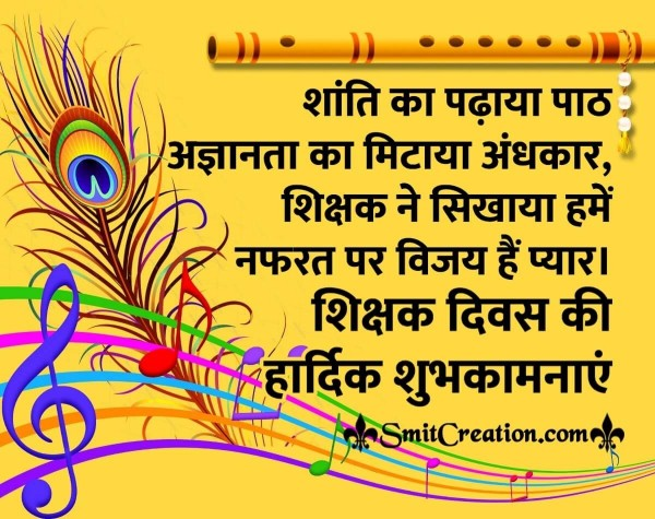 Teacher's Day Message Image In Hindi