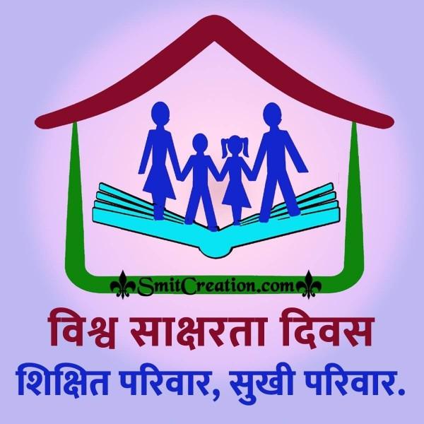 Vishva Saksharta Diwas