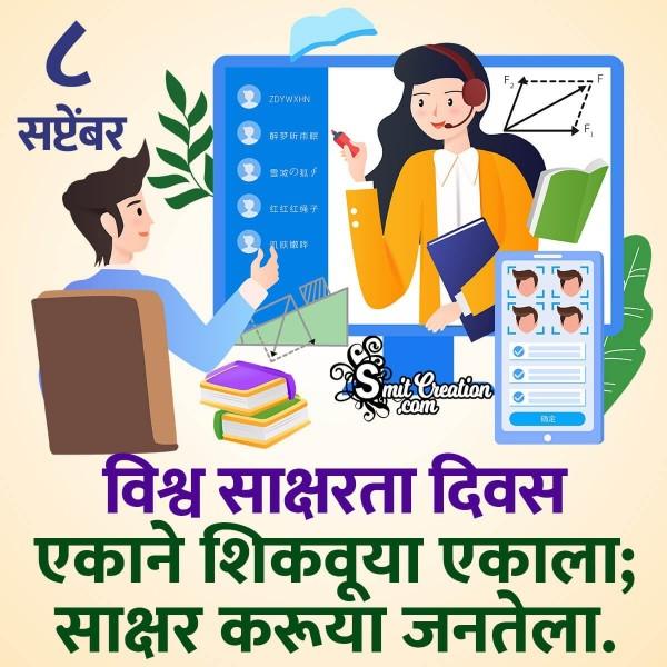 8 September Vishva Saksharta Diwas Marathi Image