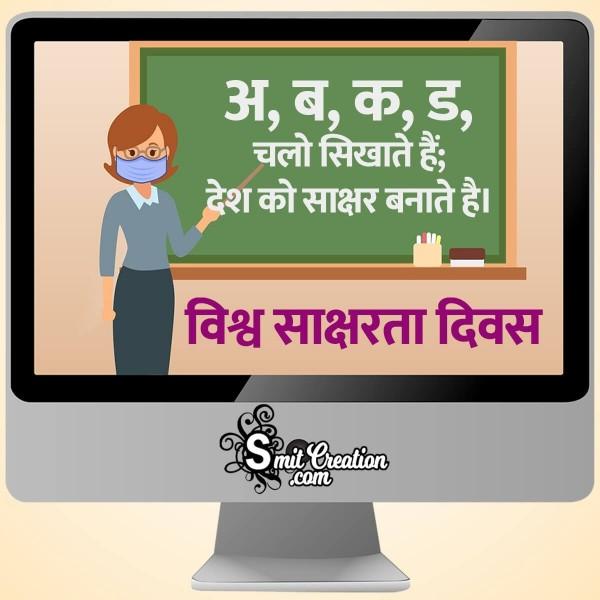 Vishva Saksharta Diwas Hindi Image