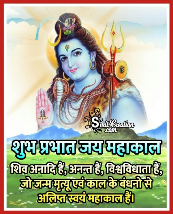 Good Morning Jai Mahakal Suvichar