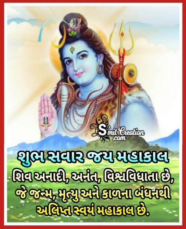 Shubh Savar Shankar Images ( શુભ સવાર શંકર ઈમેજેસ )