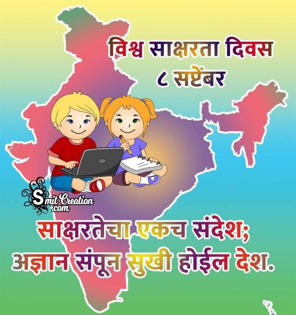 International Literacy Day Marathi Quotes, Messages Images ( अंतर्राष्ट्रीय साक्षरता दिवस मराठी सुविचार संदेश इमेजेस )