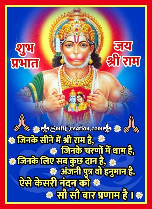 Shubh Prabhat Jai Shri Ram Hanuman Quote Image