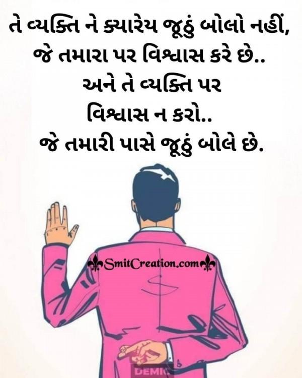Te Vyakti Ne Kyarey Juthu Bolo Nahi
