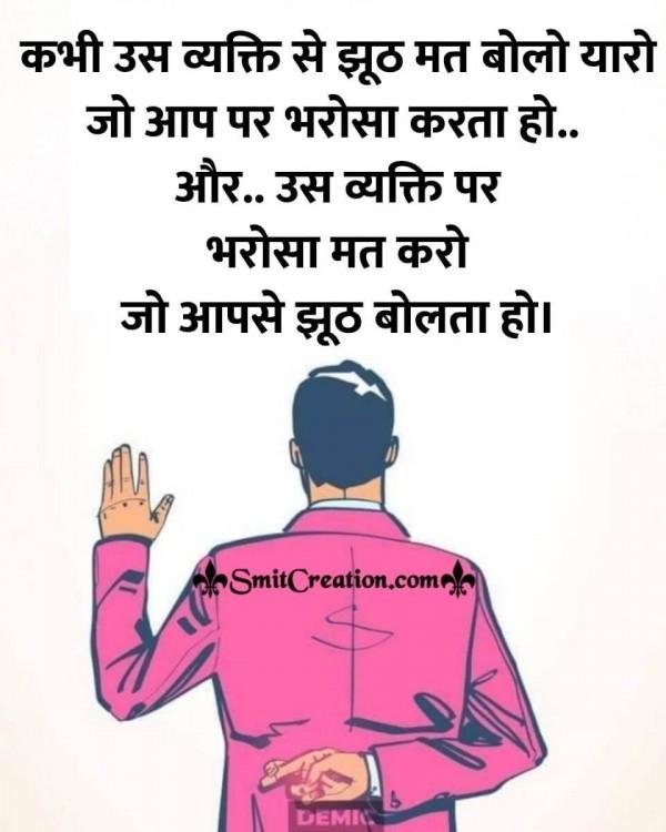 Kabh Us Vyakti Se Juth Mat Bolo Yaro