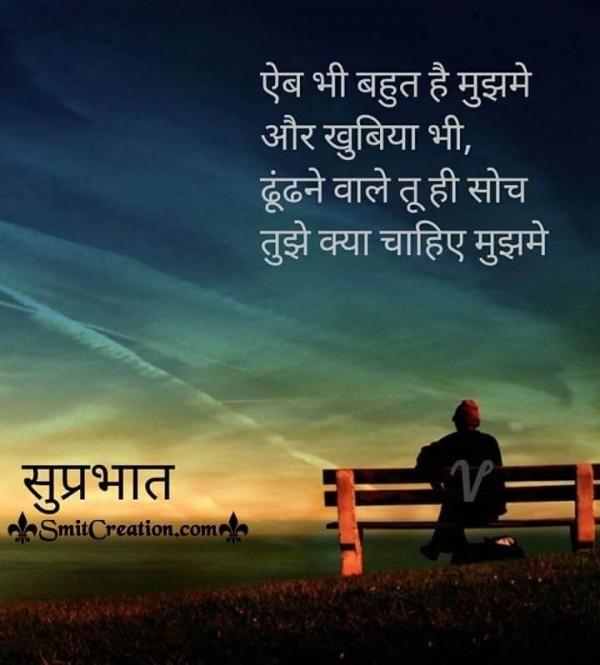 Suprabhat Best Hindi Status