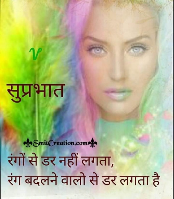 Suprabhat Hindi Status On Colours