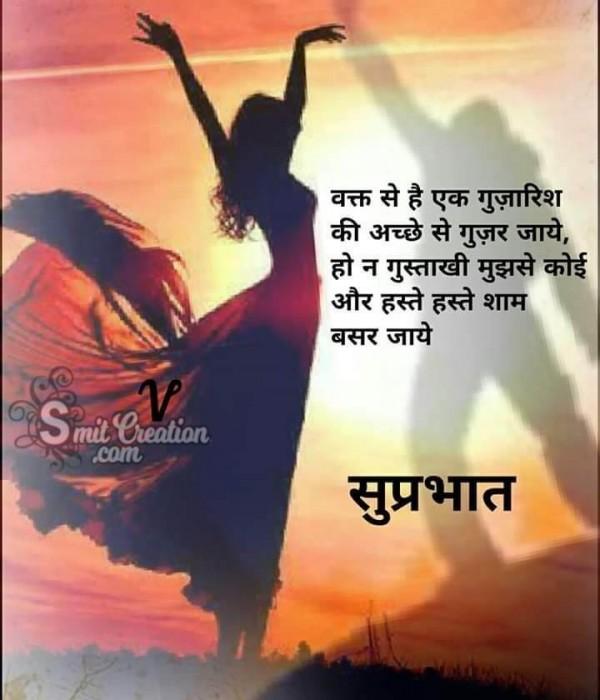 Suprabhat Hindi Status On Vakt