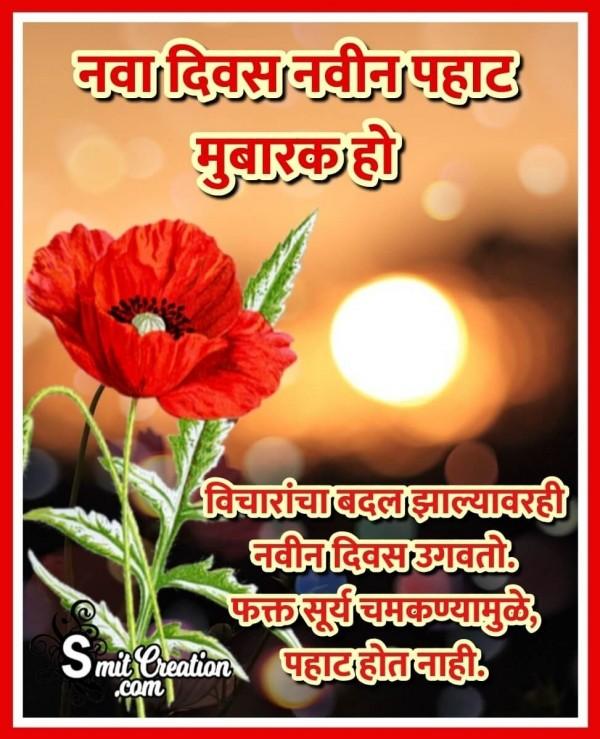 Nava Diwas Navi Pahat