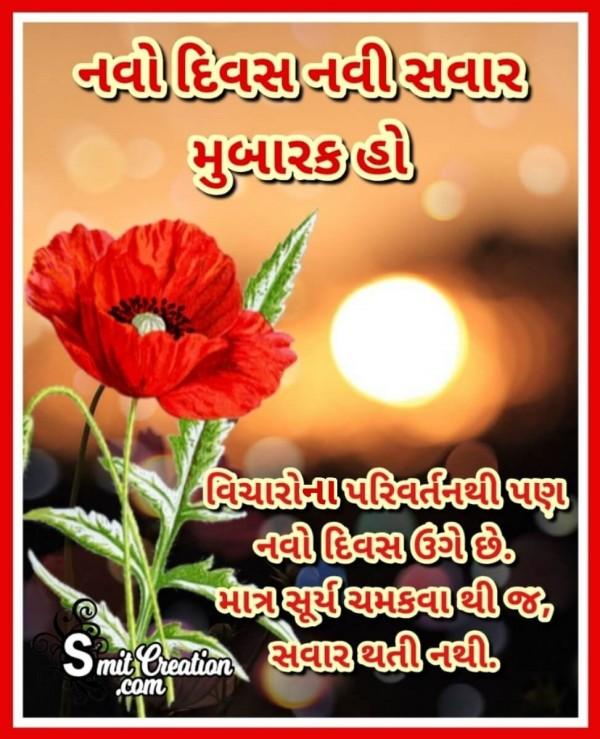 Navo Diwas Navi Savar