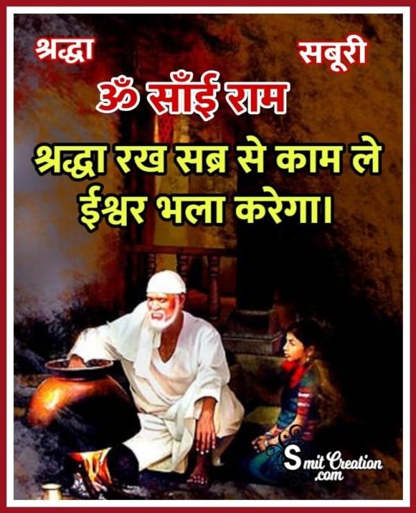 Shradha Saburi Om Sai Ram