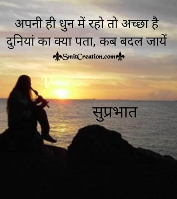 Suprabhat Status Apni Hi Dhun Me Raho