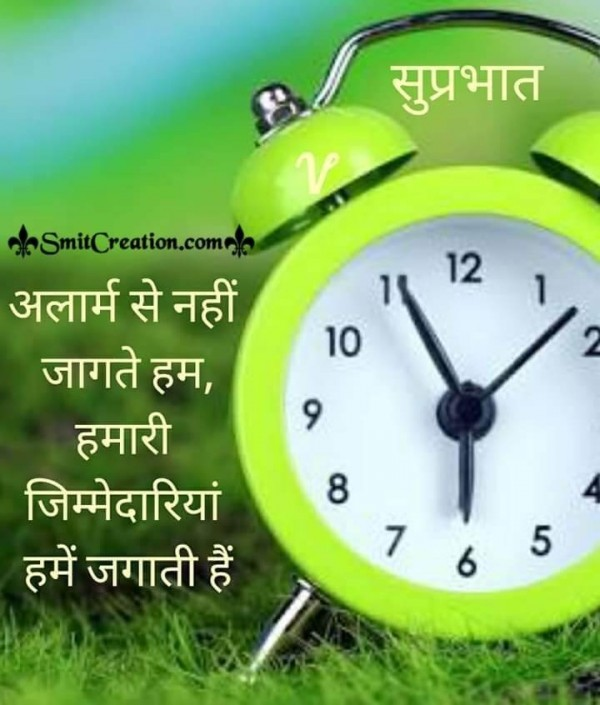 Suprabhat Status On Alarm