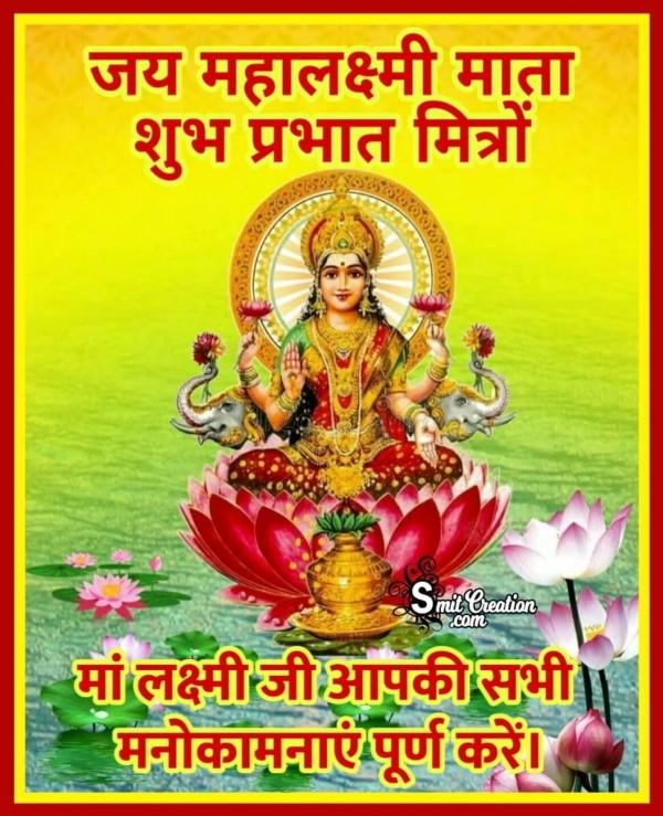 Jai Mahalakshmi Mata Shubh Prabhat Mitro