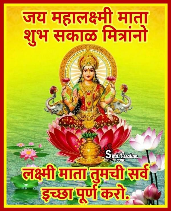 Jai Mahalakshmi Mata Shubh Sakal Mitranno