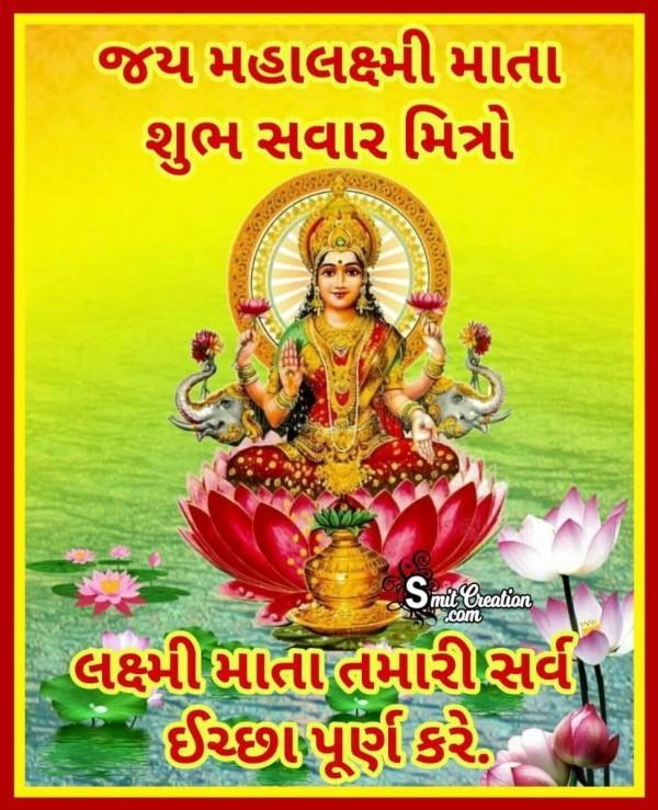 Jai Mahalakshmi Mata Shubh Savar Mitro