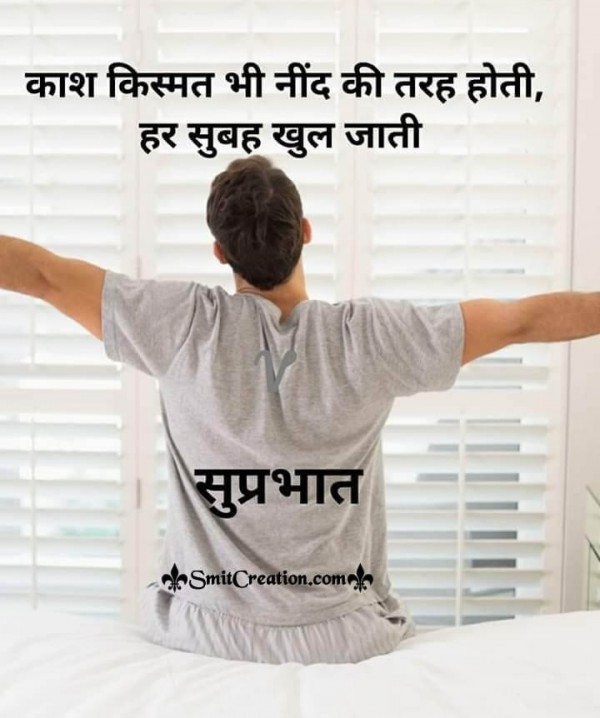 Suprabhat Status On Kismat
