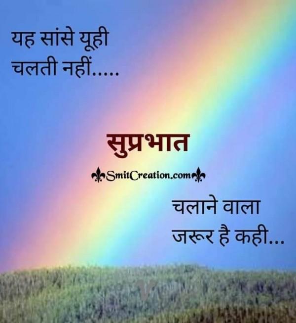 Suprabhat Yah Sanse Yuhi Chalti Nahi