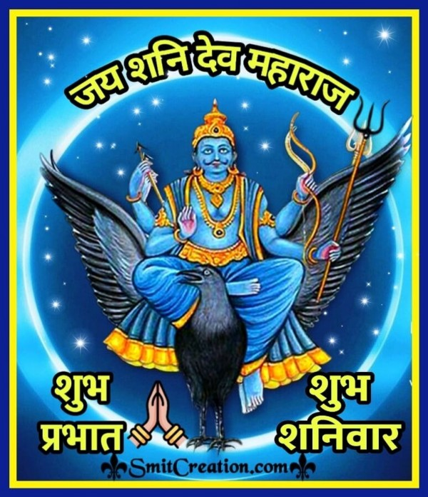 Jai Shanidev Maharaj Shubh Shanivar