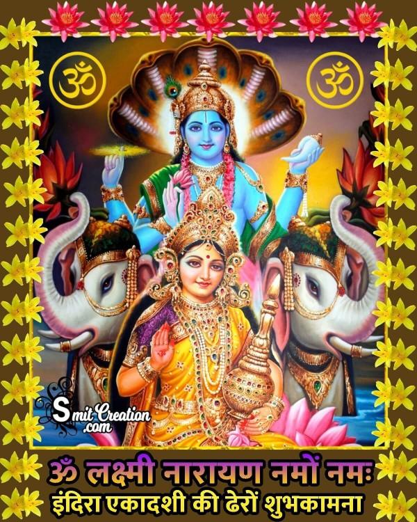 Indira Ekadashi Ki Dhero Shubhkamnaye