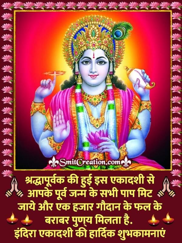 Indira Ekadashi Hardik Shubhkamnaye