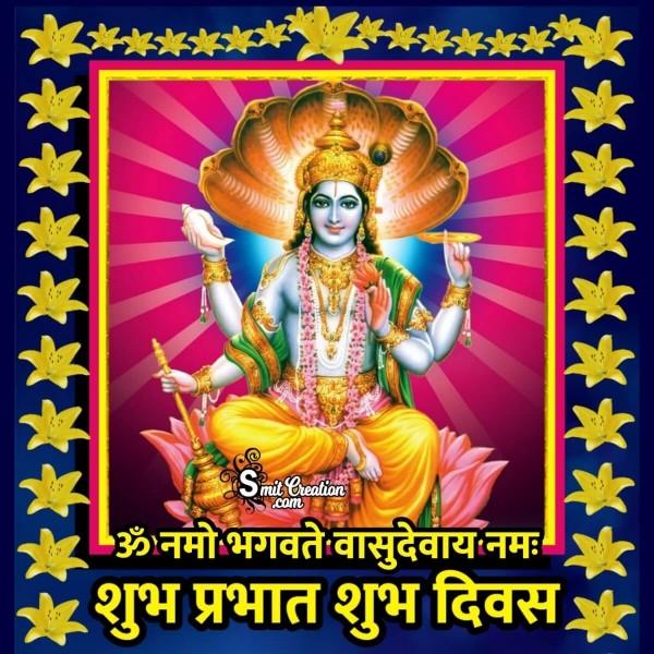 Om Namo Bhagvate Vasudevay Namah Shubh Prabhat