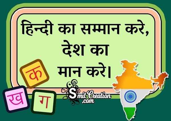Hindi Diwas Slogans