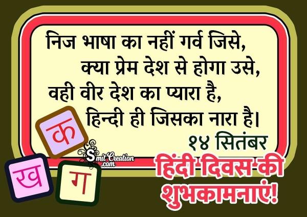 Hindi Diwas Shubkamna Shayari