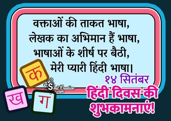 Hindi Diwas Shayari Shubhkamnaye
