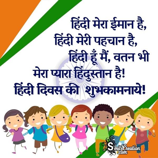 Hindi Diwas Ki Shubhkamnaye