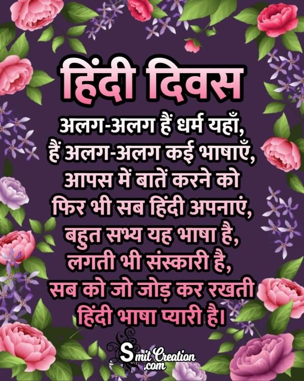 Hindi Bhasha Pyari Hai