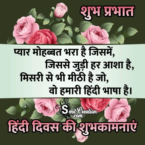 Shubh Prabhat Hindi Diwas Shubhkamnaye