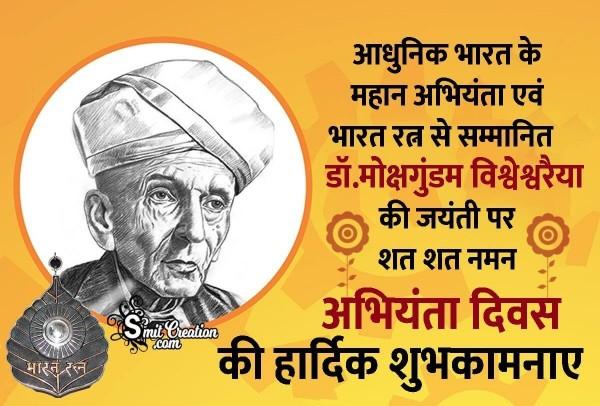 Vishveshvarya Jayanti Abhiyanta Diwas Hardik Shubhkamnaye