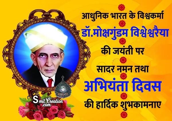 Vishveshvarya Jayanti Abhiyanta Diwas Ki Hardik Shubhkamnaye