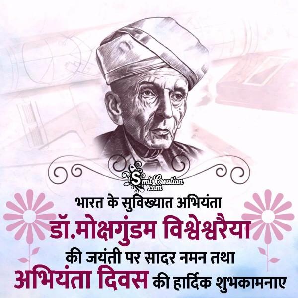 Vishveshvarya Jayanti Engineers Day Ki Hardik Shubhkamnaye